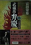 武蔵坊弁慶 (5) 一の谷の巻 (講談社文庫)