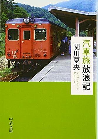 汽車旅放浪記 (中公文庫)