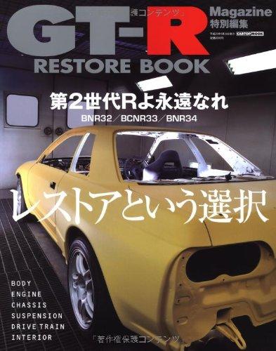 Nissan Skyline Gt-r Restore Book Bnr32 Bcnr33 Bnr34 R32 R33 R34 Nismo