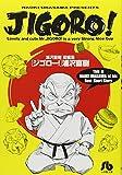ジゴロー! / 浦沢 直樹 のシリーズ情報を見る