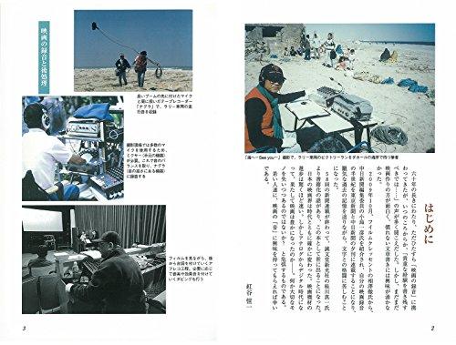 『日本映画のサウンドデザイン―感動場面を演出する音声収録と音響処理のテクニック』の1枚目の画像