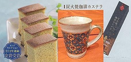 炭火焼珈琲カステラと九谷焼マグカップ 「青粒」 …ギフトセット