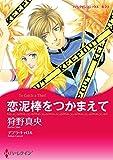 恋泥棒をつかまえて【分冊版】1巻 (ハーレクインコミックス)