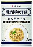 明治屋 明治屋の洋食 カルボナーラ(290g)