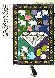 鳩のなかの猫 (ハヤカワ・ミステリ文庫 1-29)