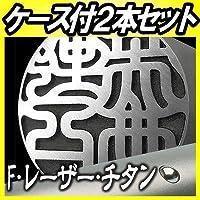 F・レーザー チタン印鑑 (ステンレス球付) (18mm)・(16.5mm) [ケース付]