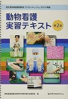 動物看護実習テキスト―認定動物看護師教育コアカリキュラム2019準拠