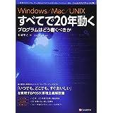 Windows/Mac/UNIX すべてで20年動くプログラムはどう書くべきか 一度書けばどこでも、ずっと使えるプログラムを待ち望んでいた人々へ贈る[シェルスクリプトレシピ集]