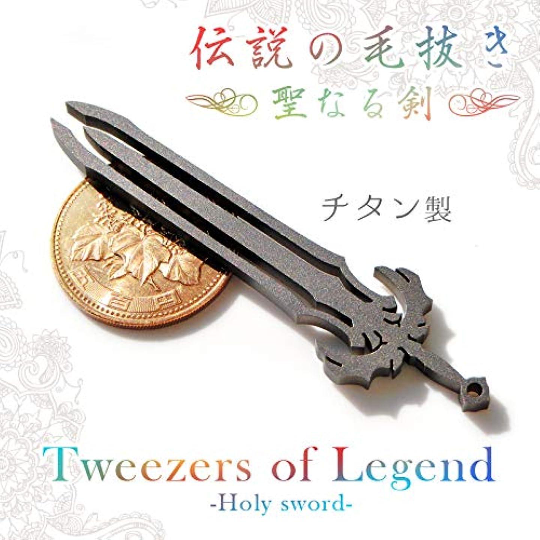 悲劇的なピアニスト凝縮する伝説の毛抜き-聖なる剣-【超精密加工仕上げ】