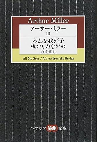 アーサー・ミラー〈3〉みんな我が子/橋からのながめ (ハヤカワ演劇文庫 37)