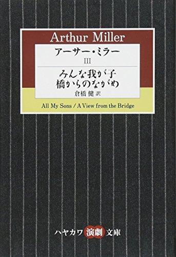 アーサー・ミラー〈3〉みんな我が子/橋からのながめ (ハヤカワ演劇文庫 37)の詳細を見る