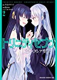 トリニティセブン アナスタシア聖伝 2 (ドラゴンコミックスエイジ)
