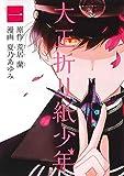 大正折リ紙少年 1 (マッグガーデンコミック avarusシリーズ)