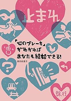 [湯田佐恵子]の「心のブレーキ」がわかればあなたも結婚できる!