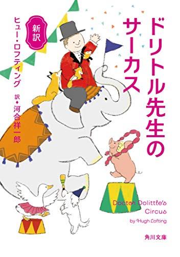 新訳 ドリトル先生のサーカス (角川文庫)