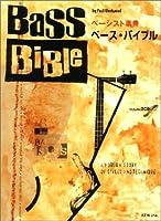 ベーシスト事典 ベースバイブル 2CD付