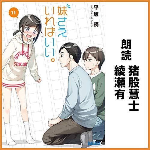 妹さえいればいい。11 (ガガガ文庫) audiobook cover art