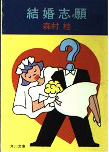 結婚志願 (角川文庫 緑 287-3)の詳細を見る