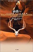 砂漠へ―心の故郷、アメリカ南西部 (ナショナルジオグラフィック・ディレクションズ)