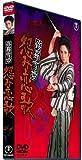修羅雪姫 怨み恋歌[DVD]