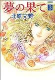 夢の果て (3) (ハヤカワ文庫 JA (708))