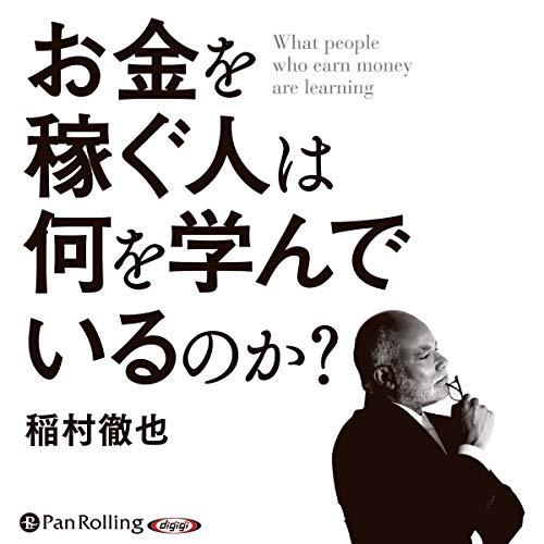 『お金を稼ぐ人は何を学んでいるのか』のカバーアート