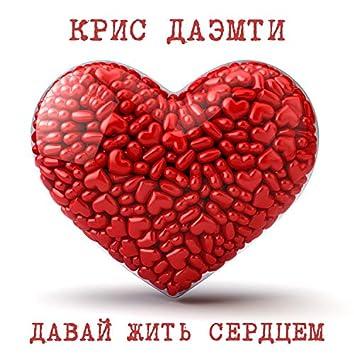 Давай жить сердцем