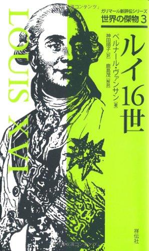 ルイ16世(ガリマール新評伝シリーズ 世界の傑物 3) (ガリマール新評伝シリーズ―世界の傑物)