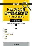 トピックによる日本語総合演習―テーマ探しから発表へ 中級後期