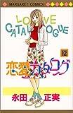 恋愛カタログ 12 (マーガレットコミックス)