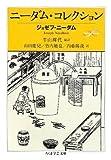 ニーダム・コレクション (ちくま学芸文庫)