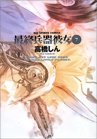 最終兵器彼女 (7) (ビッグコミックス)