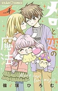 メロと恋の魔法(4) (ちゃおコミックス)