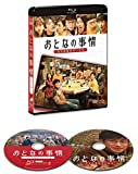 おとなの事情 スマホをのぞいたら ブルーレイ&DVDセット[Blu-ray/ブルーレイ]