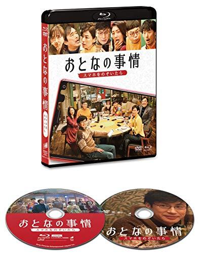 おとなの事情 スマホをのぞいたら ブルーレイ&DVDセット [Blu-ray]