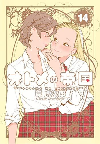 オトメの帝国 14 (ヤングジャンプコミックス)
