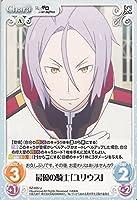 ChaosTCG 最優の騎士「ユリウス」(U) / Re:ゼロから始める異世界生活(リゼロ) / RZ-035
