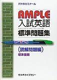 AMPLE入試英語標準問題集 読解問題編