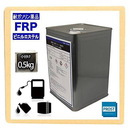 耐ガソリン/耐食/耐薬品性【FRPビニルエステル樹脂0.5kg】硬化剤付/FRP補修