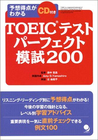 TOEICテスト パーフェクト模試200の詳細を見る
