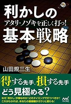 [山田 規三生]のアタリ・ノゾキを正しく打つ! 利かしの基本戦略 (囲碁人ブックス)