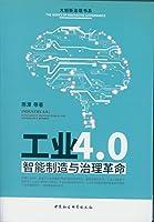 工业4.0:智能制造与治理革命