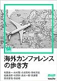 海外カンファレンスの歩き方(MarkeZine Digital First)