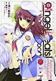 Angel Beats!(11) -Heaven's Door- (電撃コミックス)