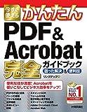 今すぐ使えるかんたん PDF & Acrobat 完全ガイドブック 困った解決&便利技 (Imasugu Tsukaeru Kantan Series)