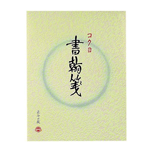 コクヨ ヒ-1 書翰箋 色紙判縦罫15行 白上質紙70枚 おまとめセット【3個】