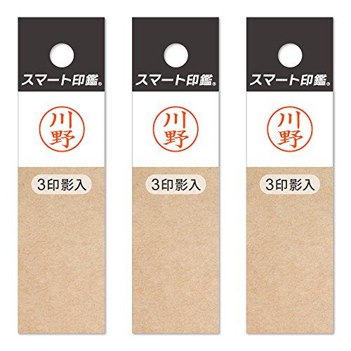 スマート印鑑 川野 S 3枚セット 400-0444