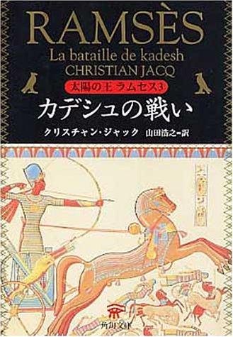 太陽の王ラムセス〈3〉カデシュの戦い (角川文庫)の詳細を見る