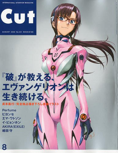 Cut (カット) 2009年 08月号 [雑誌]