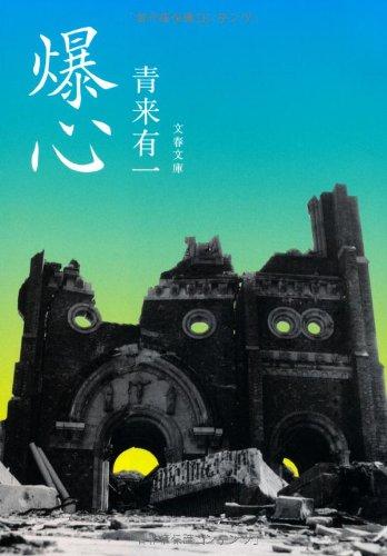 爆心 (文春文庫)